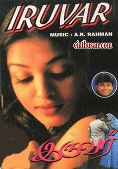 Iruvar Tamil Movie Online - Mohanlal, Aishwarya Rai, Prakash Raj, Tabu, Gouthami, Revathi and Nasser. Directed by Mani Ratnam. Music by A. R. Rahman. 1997 [U/A] ENGLISH SUBTITLE