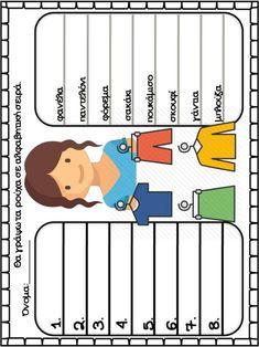 Η αλφαβήτα και η σειρά της. Φύλλα εργασίας και εποπτικό υλικό για την… Always Learning, Doodle Art, Grammar, Funny Animals, Knitting Patterns, Doodles, Family Guy, Entertaining, Education