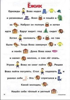 Современная мамочка Russian Language Lessons, Russian Lessons, Russian Language Learning, Early Learning, Kids Learning, Preschool Learning Activities, Creative Activities, Grammar For Kids, Kids Poems