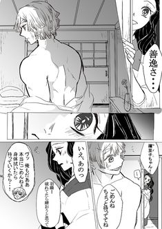 Demon Slayer, Slayer Anime, Anime Love Couple, Demon Hunter, Animes Wallpapers, Anime Demon, Anime Ships, Fujoshi, Kpop