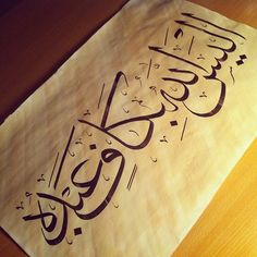 .اليس الله بكاف عبده