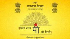 विश्व पटल पर भी शोभित है हमारी हिन्दी ⋆ Making India India, Videos, Youtube, How To Make, Movie Posters, Goa India, Film Poster, Youtubers, Billboard