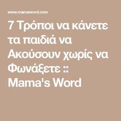 7 Τρόποι να κάνετε τα παιδιά να Ακούσουν χωρίς να Φωνάξετε :: Mama's Word Words, Children, Boys, Kids, Sons, Kids Part, Kid