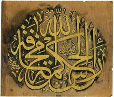 Nazif BEY / Hadis; Hikmetin ve Erdemin Başı Allah Korkusudur. www.ismailtuluce.com