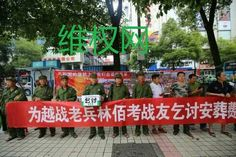 示威民众要做成招牌向武警展示