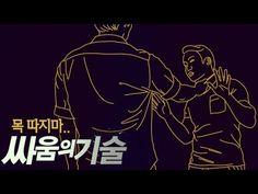 싸움의 기술 - 6회) 칼이 당신의 목을 위협할 때 - INSITE TV