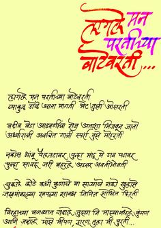 swapn marathi kavita marathi kavita pinterest poem