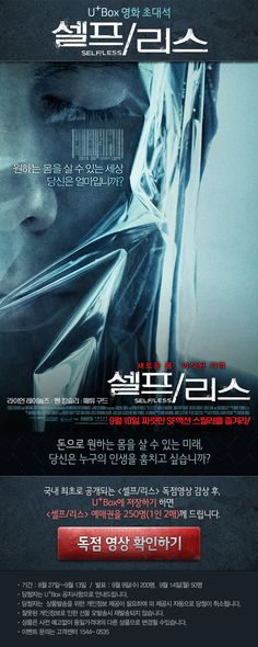 영화 셀프/리스 미공개 영상 이벤트