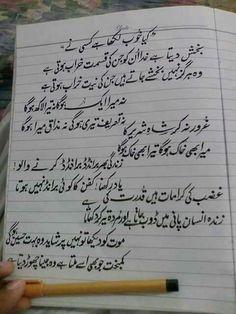 poetry of allama iqbal in urdu Urdu Funny Poetry, Love Poetry Urdu, Poetry Quotes, Words Quotes, Sayings, Soul Poetry, Poetry Feelings, My Poetry, Nice Poetry