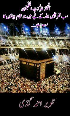 💕💕اَلْحَمْدُ لِلّٰهِ رَبِّ الْعٰلَمِيْنَ.💕💕  سب تعریفیں اللہ کے لیے ہیں جو تمام جہانوں کا رب ہے__💞