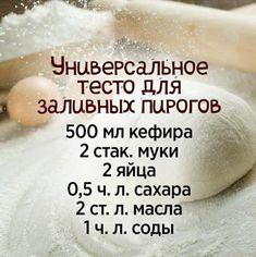 Тесто для заливных пирогов. Russian Desserts, Russian Recipes, Cooking Tips, Cooking Recipes, Home Food, Diy Food, No Cook Meals, Bread Recipes, Easy Meals