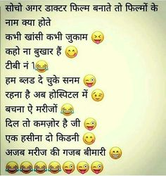 90 Funny Jokes In Hindi Ideas Funny Jokes In Hindi Jokes In Hindi Funny Jokes