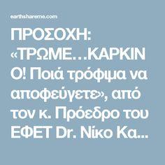 ΠΡΟΣΟΧΗ: «ΤΡΩΜΕ…ΚΑΡΚΙΝΟ! Ποιά τρόφιμα να αποφεύγετε», από τον κ. Πρόεδρο του ΕΦΕΤ Dr. Νίκο Κατσαρό Health, Health Care, Healthy, Salud