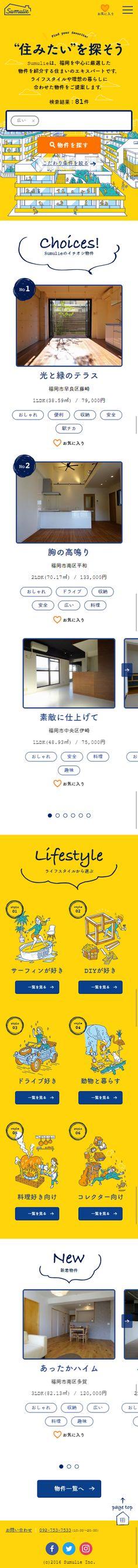 Site Design, Web Design, Mobile Web, Smartphone, Layout, Japan, Design Web, Page Layout, Japanese Dishes
