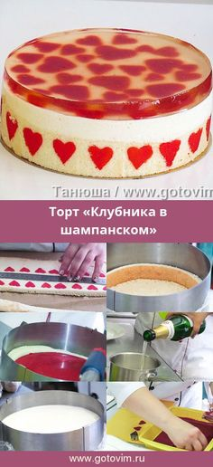 Торт «Клубника в шампанском». Рецепт с фoto #клубника #бисквит #торт #шампанское