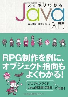 スッキリわかるJava入門 中山 清喬, http://www.amazon.co.jp/dp/4844330861/ref=cm_sw_r_pi_dp_84Uyrb1YQ93DX/375-3354440-1144761