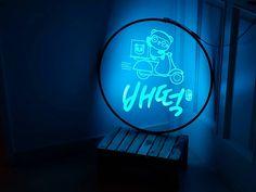 폭 1cm 슬림한 원형 프레임 투명 led 아크릴 사인입니다. 해당 사인은 600파이로 제작되었으며 사이즈 및 디자인 커스텀이 가능합니다. Neon Signs