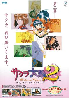 Sakura Wars 2-kun, the other that shalt not have to die-B2 poster | MerchPunk Sakura Wars, Poster, Art, Art Background, Kunst, Posters, Movie Posters, Art Education