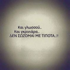 All Quotes, Greek Quotes, Love Quotes For Him, Sign Quotes, Poetry Quotes, Big Words, Greek Words, Funny Picture Quotes, Funny Quotes