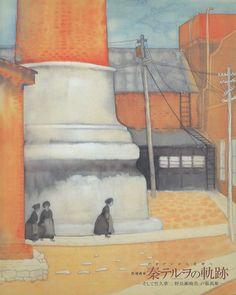 秦テルヲの軌跡 編集 京都国立近代美術館 他 2003年  日本経済新聞社  1点  ソフトカバー ¥1,800