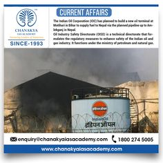 #CurrentAffairs  The #IndianOilCorporation (#IOC) has planned to build a #newoil terminal at #Motihari in #Bihar to supply fuel to Nepal via the planned pipeline up to #Amlekganj in #Nepal. #OilIndustrySafetyDirectorate (#OISD) is a technical directorate that formulates the regulatory measures to enhance the #safety of the #Indianoil and #gasindustry. It functions under the #ministryofpetroleumandnaturalgas.