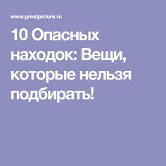 10 Опасных находок: Вещи, которые нельзя подбирать!
