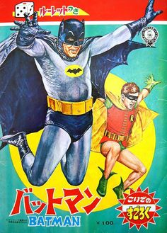 Didn't know the Adam West version was big in Japan!!   http://www.amazon.com/dp/B005YNPHCO