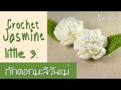 ถักโครเชต์ ดอกมะลิ วันแม่ ดอกเล็ก แบบที่ 3/3 - YouTube