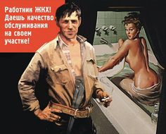Валерий Барыкин. Стилизация под советский плакат.