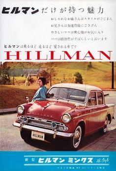 「グッとくる自動車広告 (1960年代いすゞ、日野、その他編)」について - チョーレル のブログです。Powered by みんカラ
