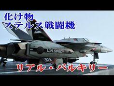 自衛隊 感動!すっげぇ~!F 3「飛龍」化け物 ステルス戦闘機「リアル・バルキリー」第六世第戦闘機 F-3を徹底解析!【海外が仰天する日本の力】 - YouTube