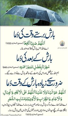 Best Islamic Quotes, Islamic Phrases, Quran Quotes Inspirational, Islamic Messages, Religious Quotes, Islamic Qoutes, Ramadan Prayer, Ramadan Day, Duaa Islam
