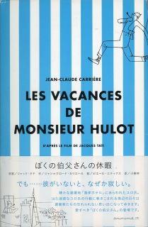 ぼくの伯父さんの休暇 ジャン クロード カリエール Librairie Le Film フランス映画専門古書店 リブレリー ル フィルム フランス映画 映画 パンフレット