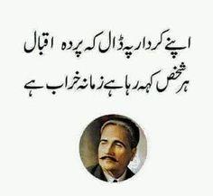 Urdu Funny Poetry, Poetry Quotes In Urdu, Best Urdu Poetry Images, Urdu Poetry Romantic, Love Poetry Urdu, Iqbal Poetry In Urdu, Qoutes, Life Quotes, Inspirational Quotes In Urdu