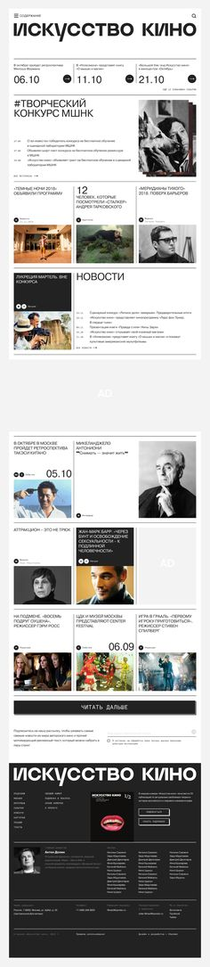 Iskusstvo Kino magazine website on Behance Web Design Studio, Portfolio Web Design, Portfolio Layout, Blog Layout, Web Layout, Layout Design, Design Design, Graphic Design, Editorial Layout