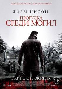 Прогулка среди могил (2014) | Смотреть русские сериалы онлайн
