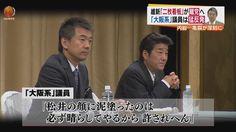 大阪系議員「松井の顔に泥塗ったのは必ず晴らしてやるから。許されへん」  こんなもんヤクザそのものやん。まぁ、こんな知性の欠片もないこと言い放つのは浦野泰人あたりやろね。救いようがない。大阪の恥や。