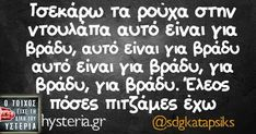 Funny Picture Quotes, Funny Quotes, Favorite Quotes, Best Quotes, Funny Greek, Funny Statuses, Try Not To Laugh, Funny Thoughts, Greek Quotes