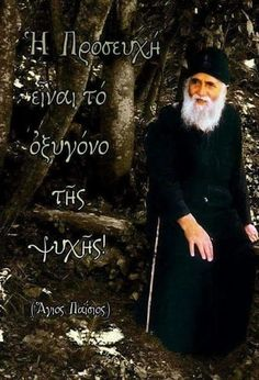 To Pray is to give oxygen to your soul Saint Paisios Life Journey Quotes, Greek Beauty, Prayer And Fasting, Bible Encouragement, Archangel Michael, Religious Icons, God Loves Me, Greek Quotes, Orthodox Icons