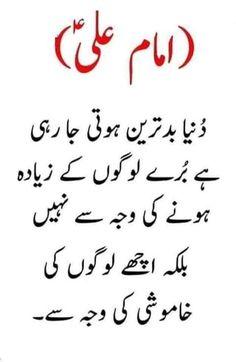 Best Islamic Quotes, Islamic Phrases, Beautiful Islamic Quotes, Islamic Messages, Hazrat Ali Sayings, Imam Ali Quotes, Urdu Quotes, Arabi Words, Bano Qudsia Quotes
