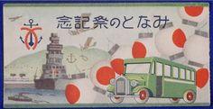 1930's Japanese Ticket Commemorative for the Kobe Port Festival - Japan War Art