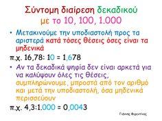 Σύντομη διαίρεση δεκαδικού με το 10, 100, 1.000 • Μετακινούμε την υποδιαστολή προς τα αριστερά κατά τόσες θέσεις όσες ε...