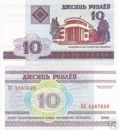 Country: Belarus Denomination: 10 Roubles Price: $1.00 Pick #: 23 Year: 2000 Grade: UNC