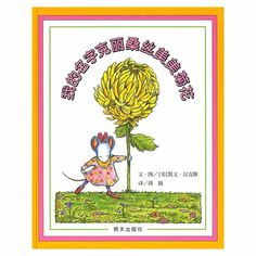 Chrysanthemum by Kevin Henkes - BookBub Chrysanthemum Book, Chrysanthemum Activities, Back To School Pictures, Right In The Childhood, Books Everyone Should Read, Book Activities, Activity Books, Teaching Kids, Childhood Memories