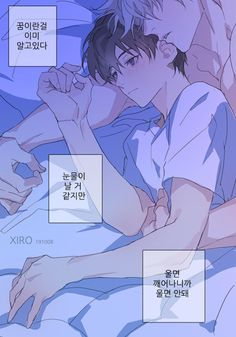 S Class, Yoonmin, Anime Comics, Manhwa, Kawaii, Fan Art, Shit Happens, Twitter, Sticker