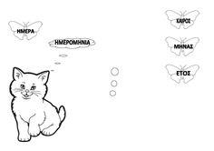 Ζήση Ανθή :Μια ιδέα για το ημερολόγιο στο νηπιαγωγείο .   Το μανιταρόσπιτό μου   Το μανιταρόσπιτο είναι μια πολύχρωμη κατασκευή για να βάζο... Print Tattoos, Snoopy, Blog, Fictional Characters, Blogging, Fantasy Characters