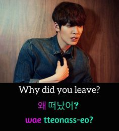 Only those who truly know about my OC Saeran VJ will understand why it hurts thinking of him saying this. Korean Verbs, Korean Slang, Korean Phrases, Korean Quotes, Korean Music, Korean Drama, Learn Basic Korean, How To Speak Korean, Learn Hangul