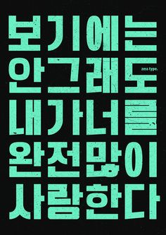on Behance Graffiti Lettering, Typography Letters, Typography Poster, Typo Poster, Poster Layout, Typo Design, Graphic Design Typography, Korean Fonts, Protest Posters