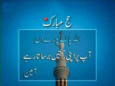 Hajj Mubarak, Eid Mubarak Images, Muslim Love Quotes, Urdu Quotes, Islamic, Wish, Images Of Eid Mubarak
