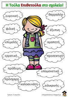 School Lessons, Lessons For Kids, Language Activities, Book Activities, St Joseph, Verb Words, Learn Greek, Greek Language, School Levels